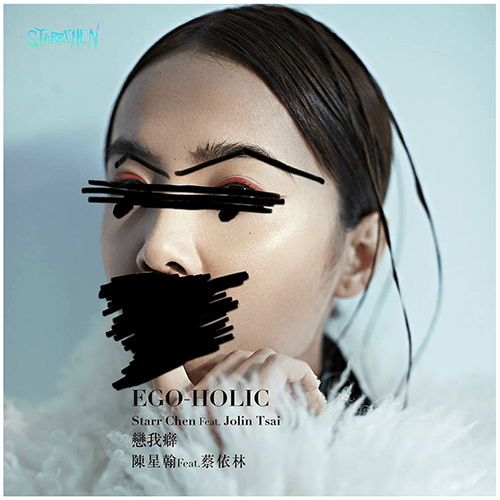 EGO-HOLIC (feat. Jolin Tsai) (Digital Download)