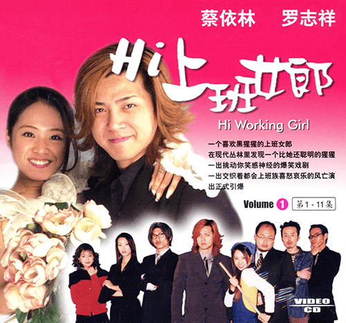 Hi! Working Girl (TV Drama VCD)