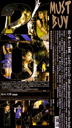 J1 Live Concert CD+DVD