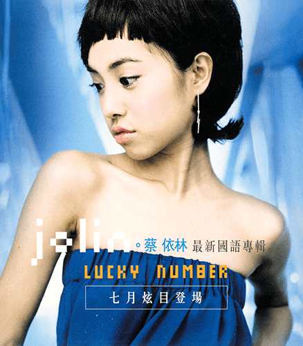 Lucky Number (Single Ver.1)